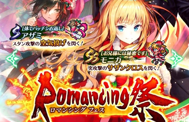 Rs リセマラ ロマサガ 【ロマサガRS】リセマラ当たりランキング【最新版】