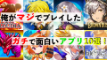 【全て無料】常識を覆すゲームアプリ10選! ゲームを探すならここから!